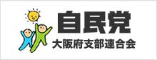 自民党 大阪府支部連合会