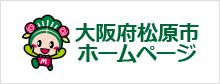 大阪府松原市ホームページ